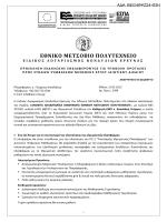 Πρόσκληση - Επιτροπή Διαχείρισης Ειδικού Λογαριασμού
