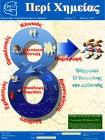 Περί Χημείας Τεύχος 13 Μάρτιος 2014