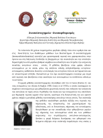 Ανοσοϊστοχημεία –Ανοσοφθορισμός