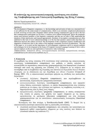 5. Charalambopoulou.pdf