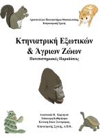 ΕΧΟΤΙC NOTES - Τμήμα Κτηνιατρικής