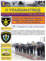 Ο ΥΠΑΞΙΩΜΑΤΙΚΟΣ - Σχολή Μονίμων Υπαξιωματικών