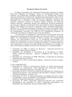 Βιογραφικό Σημείωμα (εξωτερικό αρχείο)