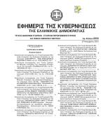 ΦΕΚ 8359.2013 - Βασίλογλου Α.Ε.