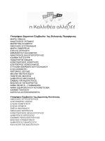 Υποψήφιοι ∆ηµοτικοί Σύµβουλοι 1ης Εκλογικής