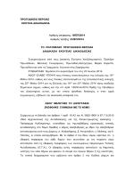 συνημμένο αρχείο - Δήμος Αλεξάνδρειας