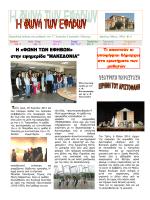Τεύχος 6, Μάιος 2014 - 1ο Γυμνάσιο Νάουσας