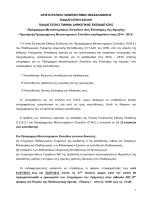 αριστοτελειο πανεπιστημιο θεσσαλονικης παι∆αγ γικη σχολη παι∆αγ γι