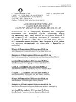 Πρόγραμμα Εισαγωγικών Εξετάσεων Δραματικών Σχολών 2014-2015