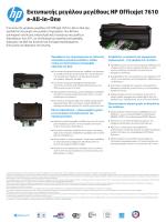 Εκτυπωτής μεγάλου μεγέθους HP Officejet 7610 e-All-in-One
