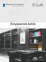 Δελτίο - Kelemenis.com