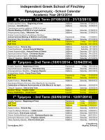 Τρίµηνο - 1st Term (07/09/2013 - 21/12/2013)