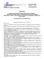 14PROC002420678 2014-11-21 - Δήμος Μαντουδίου