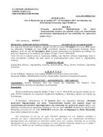ελληνικη ∆ημοκρατια ∆ημος καβαλας οικονομικη επιτροπη α∆α: βλλι ε6