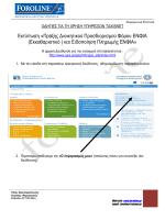 Εκτύπωση «Πράξης Διοικητικού Προσδιορισμού Φόρου