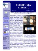 Τεύχος 65, Σεπτέμβριος 2012