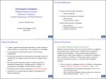 Διαφάνειες διάλεξης σε μορφή PDF