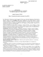 αποφαση για τον απολογισμο 2012