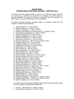 5η ανακοίνωση πρακτικής άσκησης για το εαρινό εξάμηνο 2013-14