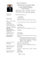Δείτε το αναλυτικό βιογραφικό σε μορφή pdf.