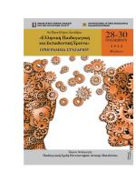 προγραμμα συνεδριου - Αρχική - Πανεπιστήμιο Δυτικής Μακεδονίας