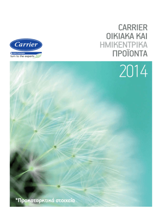 11 Οικιακά και ημικεντρικά προιόντα CARRIER 2014