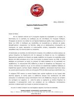 Με την παρούσα επιστολή και τα συνημμένα έγγραφα θα - kteo