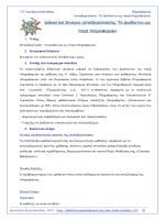 Διδακτικό Σενάριο ιστοεξερεύνησης: Το Διαδίκτυο ως πηγή