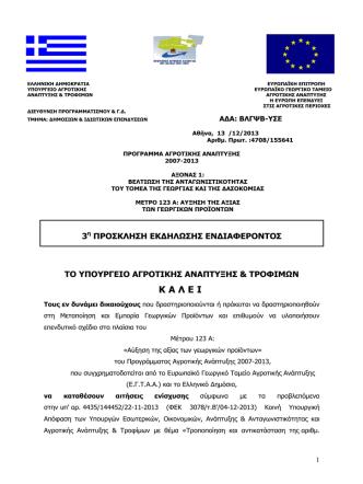 3η Πρόσκληση Μέτρο 123Α (ΑΔΑ).pdf