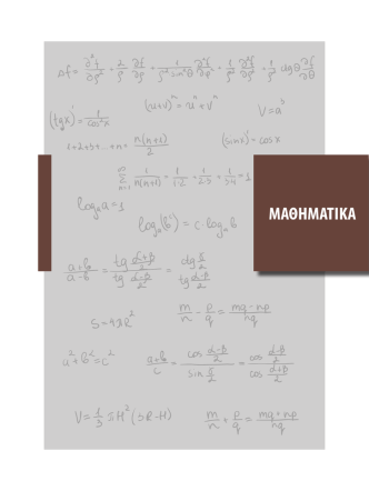 13 mathimatika