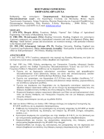 Πλήρες βιογραφικό - Τμήμα Γεωπονίας, Φυτικής Παραγωγής και