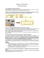 Κεφάλαιο 2. Ηλεκτρικό Ρεύμα 2.2 Ηλεκτρικό Κύκλωμα 1.Τι