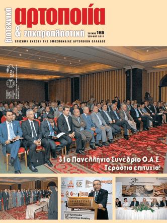31ο Πανελλήνιο Συνέδριο ΟΑΕ