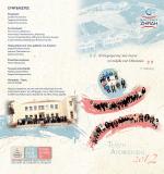 25 Ιουνίου: Αποφοίτηση Γ` Λυκείου