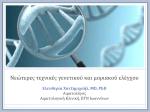 Νεώτερες τεχνικές γενετικού και μοριακού ελέγχου