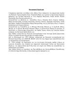 Βιογραφικό Σημείωμα Ο Δημήτρης Δακτυλάς γεννήθηκε