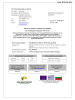 διακηρυξη smart spec - Υπουργείο Μακεδονίας και Θράκης