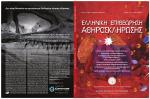 PDF  - Ελληνική Εταιρεία Αθηροσκλήρωσης
