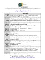 Ακαδηµαϊκό Ηµερολόγιο 2013-2014