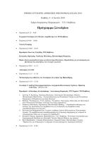 Πρόγραμμα - Διαχείρισης Πληροφοριών