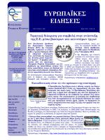 Τεύχος 85, Μάιος 2014 - European Office Cyprus