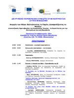 Πρόγραμμα - Πανεπιστήμιο Μακεδονίας