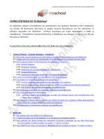 Συχνές ερωτήσεις-απαντήσεις - Διεύθυνση Π.Ε. Ανατολικής
