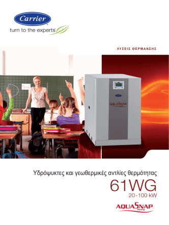 CARRIER - Αντλίες Θερμότητας 61 WG