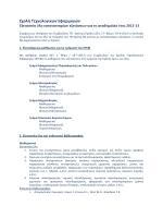 ΣΤΕΦ: εξεταστέα ύλη κατατακτηρίων εξετάσεων 2012-13