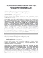 Θέματα διπλωματικών εργασιών