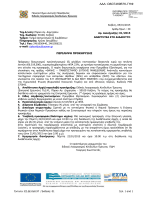perilipsi_01-2015_signed - Επιτροπή Ερευνών