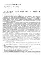 (5) ΕΞΟΥΣΙΑ/ ΥΠΟΚΕΙΜΕΝΙΚΟΤΗΤΑ – ΙΔΕΟΛΟΓΙΑ