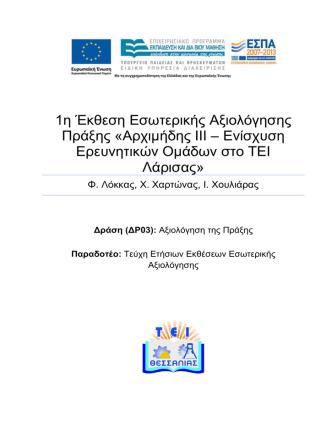 1η Έκθεση Εσωτερικής Αξιολόγησης ΑΡΧΙΜΗΔΗ ΙΙΙ - Αρχική