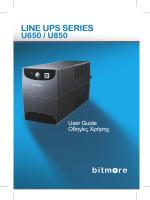 UPS Bitmore Line U850